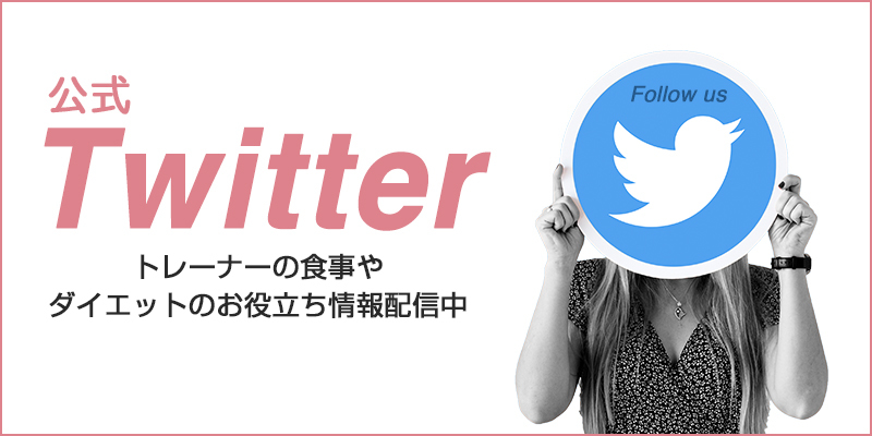 ピーチジムのTwitter